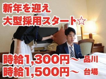 株式会社ニチエーのアルバイト情報