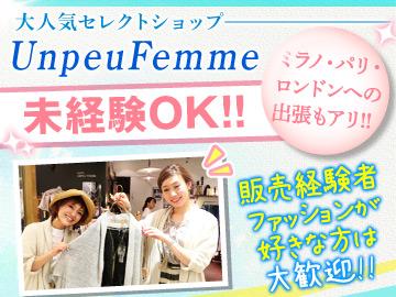 Unpeu Femme(アンプーファム) 大阪店/なんばCITY店/元町店のアルバイト情報