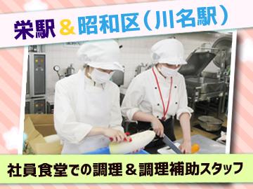 (株)魚国総本社 名古屋事務所のアルバイト情報