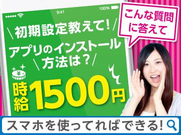 株式会社ベルシステム24 スタボ京橋/003-60205のアルバイト情報