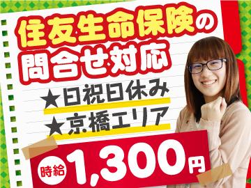 株式会社ベルシステム24 スタボ京橋/003-60223のアルバイト情報