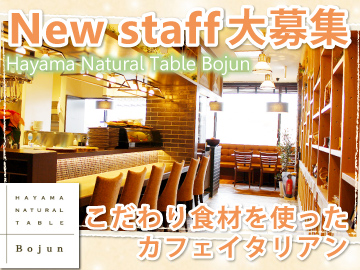 Hayama Natural Table Bojunのアルバイト情報