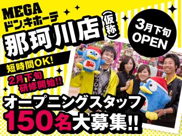 MEGAドン・キホーテ那珂川店(仮称)/437のアルバイト情報