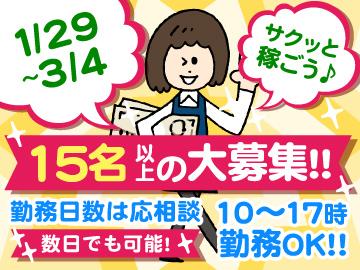 エイジスマーチャンダイジングサービス四国株式会社のアルバイト情報
