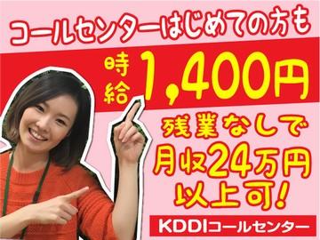 株式会社KDDIエボルバ 関西採用センター/FA025909のアルバイト情報