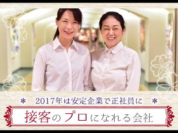 (株)ベルーフ 関東エリア合同募集のアルバイト情報