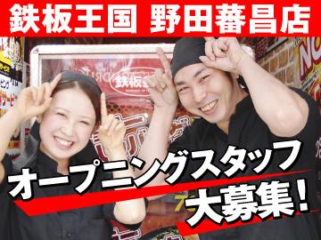 ステーキ&ハンバーグ 「鉄板王国」 野田蕃昌店のアルバイト情報