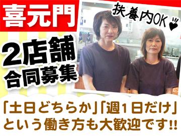 篤丸樹株式会社 らぁーめん喜元門 ◇2店舗合同◇のアルバイト情報