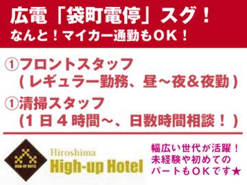 広島ハイアップホテルのアルバイト情報