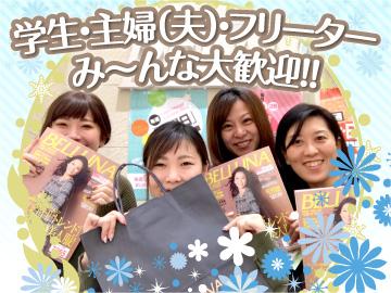 株式会社ベルーナユナイテッド イオン札幌元町店のアルバイト情報