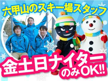 六甲山スノーパーク(阪急阪神東宝グループ)のアルバイト情報
