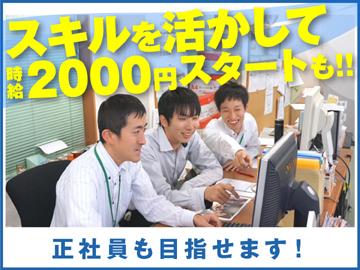 ジャッド株式会社のアルバイト情報