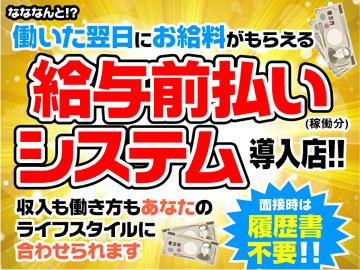 (1)パーラー 東京イースト (2)パーラー 大黒のアルバイト情報