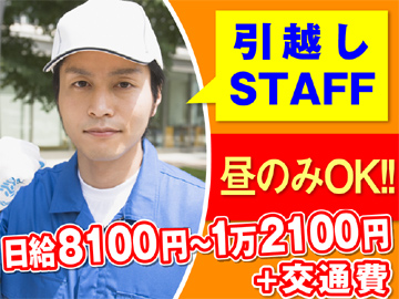 サトコン 秋葉原営業所のアルバイト情報