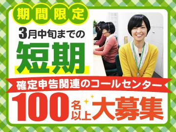 三井物産G りらいあコミュニケーションズ(株)/1609000041のアルバイト情報