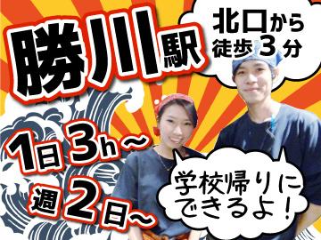 魚河岸本舗 魚魚屋(ととや) 勝川店のアルバイト情報