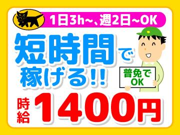 ヤマト運輸株式会社 埼玉主管支店のアルバイト情報