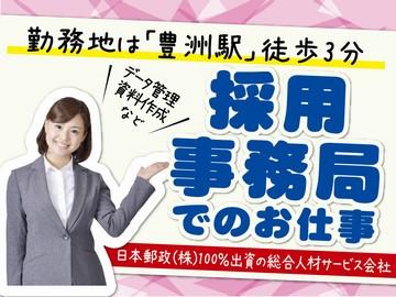 日本郵政スタッフ株式会社のアルバイト・バイト求人情報