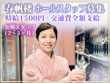 株式会社春帆楼 東京店のアルバイト情報