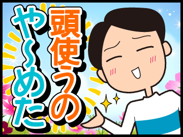 UTエイム株式会社【広告No.T000127】のアルバイト情報