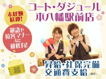 コート・ダジュール 本八幡駅前店のアルバイト情報