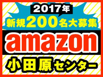 株式会社ワールドインテック AMZN小田原事業所のアルバイト情報