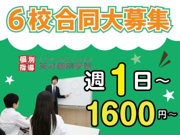 英才個別学院   ★6校舎合同募集★のアルバイト情報