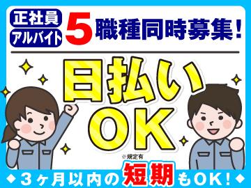 株式会社マルタケホーム 札幌支社のアルバイト情報