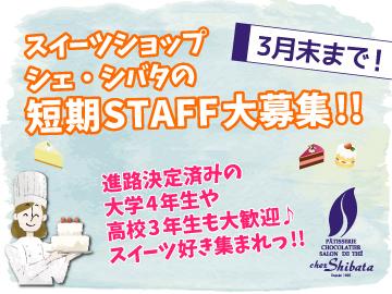 シェ・シバタ 2店舗 ◆(株)オー・デリス・ドゥ・シバタのアルバイト情報