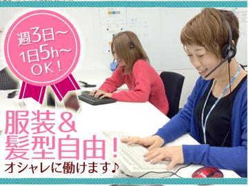 株式会社バーンリペア 西日本コンタクト課のアルバイト情報