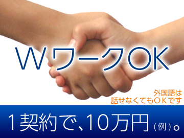 山東華夏国際経済技術合作有限公司 日本支社のアルバイト情報