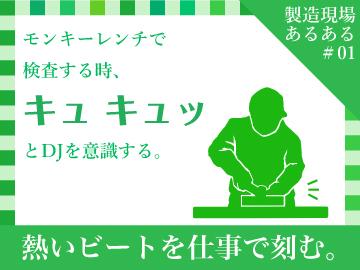 UTエイム株式会社【広告No.T000137】のアルバイト情報