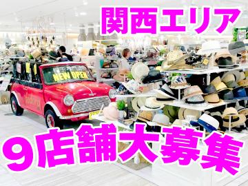 帽子専門店『FLAVA』関西エリア9店舗合同募集のアルバイト情報