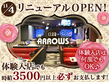 CLUB  ARROWS〜アロ−ズ〜のアルバイト情報