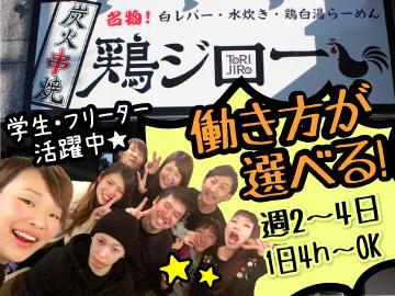 (株)サンクチュアリ (1)鶏ジロー西新店(2)鶏ジロー大橋店のアルバイト情報
