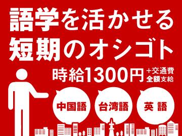 株式会社ヒト・コミュニケーションズ /02o08027010501のアルバイト情報