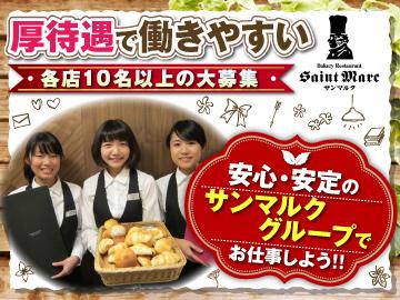 ベーカリーレストランサンマルク★大阪・兵庫・京都・和歌山のアルバイト情報