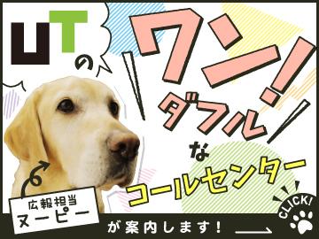 UTグループ株式会社【広告No.T000198】のアルバイト情報