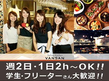 Italian Kitchen VANSAN 南越谷店のアルバイト情報
