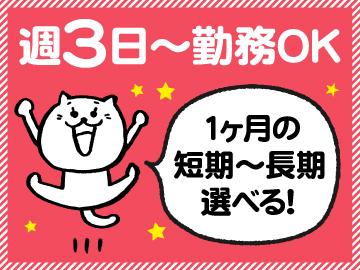 新成梱包株式会社 朝霞事業所のアルバイト情報