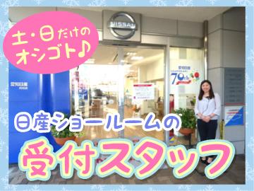 愛知日産自動車株式会社≪4店舗合同募集≫のアルバイト情報