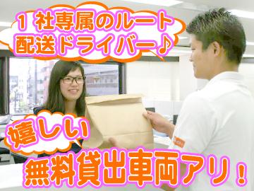 株式会社Q配ビジネスサポート 盛岡支店 (A0603)のアルバイト情報