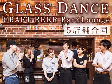 【BEER Bar&Lounge GLASS DANCE 5店舗合同】のアルバイト情報