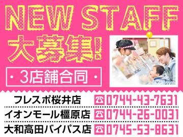 サーティワン[1]桜井店[2]橿原店[3]大和高田店のアルバイト情報