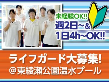 (1)東綾瀬公園温水プール (2)スイムスポーツセンターのアルバイト情報