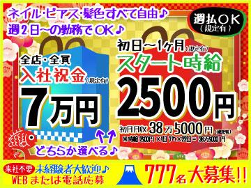 スタート時給2500円(初日から1ヶ月間)★
