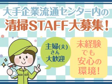 株式会社白青舎 神戸支店のアルバイト情報