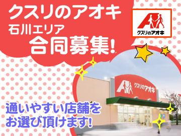株式会社クスリのアオキ 9店舗合同募集のアルバイト情報