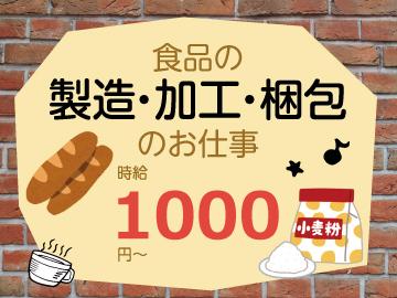ファントゥファン株式会社 川崎営業所のアルバイト情報