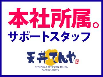 株式会社テンコーポレーション ■天丼 てんやのアルバイト情報